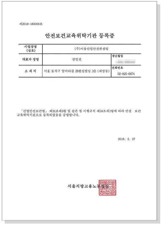2018안전보건교육위탁기관 등록증01web.jpg
