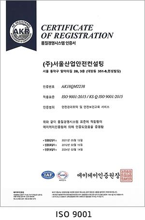 안전보건경영시스템인증서_9001한글소.jpg